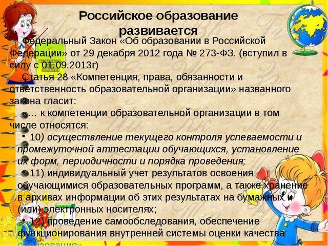 Российское образование развивается Федеральный Закон «Об образовании в Росси...