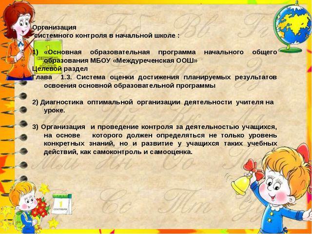 Организация системного контроля в начальной школе : «Основная образовательная...