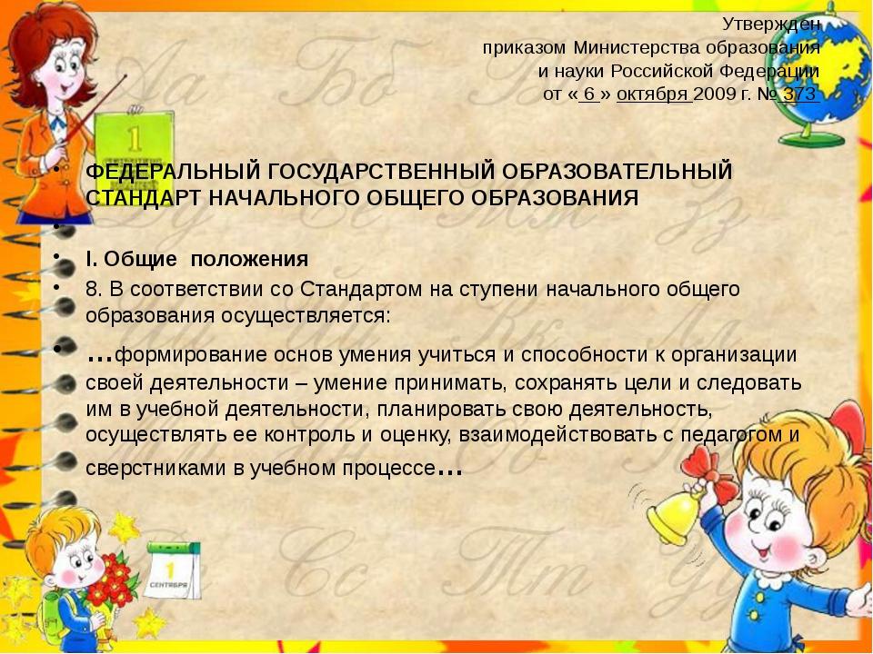 Утвержден приказом Министерства образования и науки Российской Федерации от «...