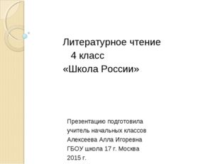 Презентацию подготовила учитель начальных классов Алексеева Алла Игоревна ГБО