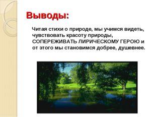 Выводы: Читая стихи о природе, мы учимся видеть, чувствовать красоту природы,