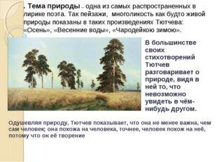 . Тема природы — одна из самых распространенных в лирике поэта. Так пейзажи,