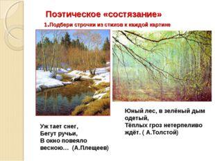 Поэтическое «состязание» 1.Подбери строчки из стихов к каждой картине Уж тае
