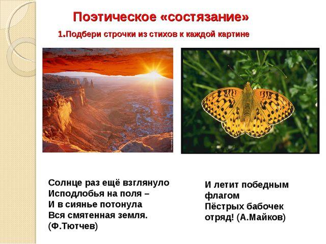 Поэтическое «состязание» 1.Подбери строчки из стихов к каждой картине Солнце...