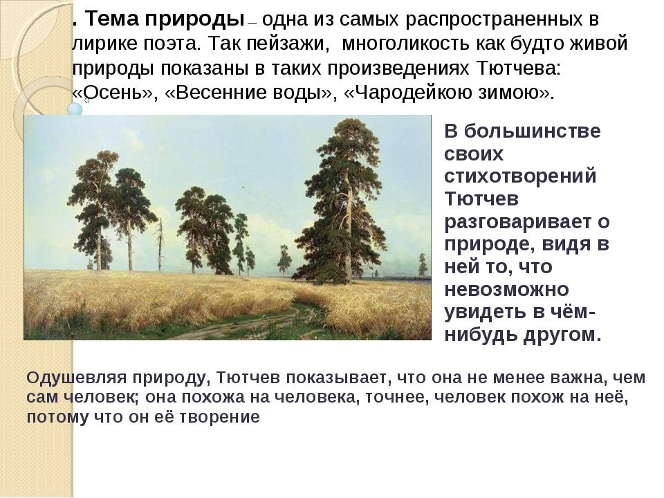. Тема природы — одна из самых распространенных в лирике поэта. Так пейзажи,...