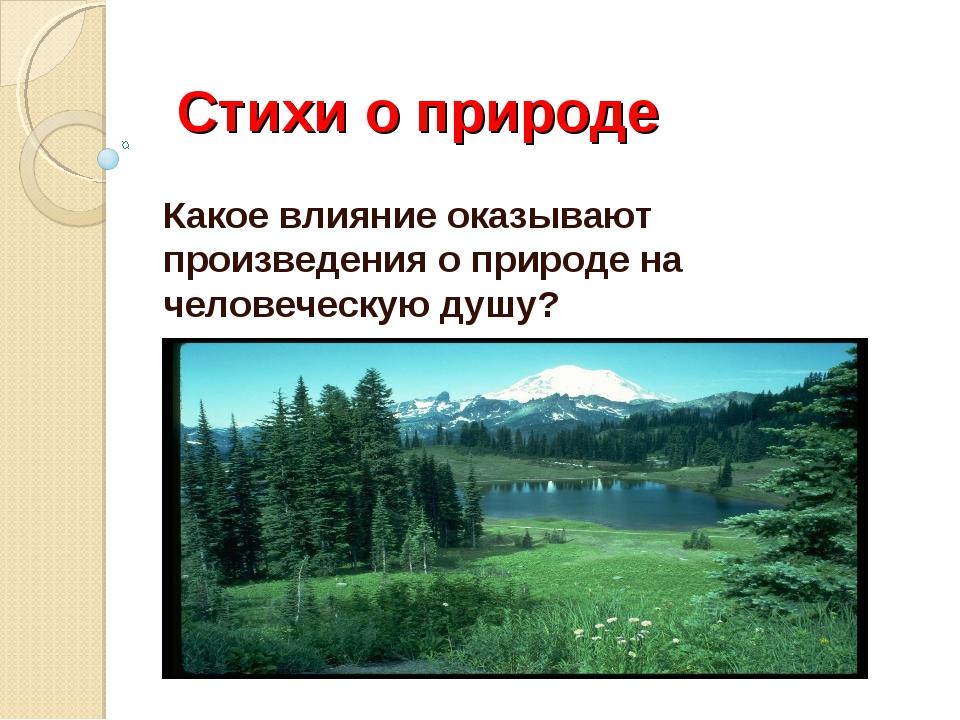 Стихи о природе Какое влияние оказывают произведения о природе на человеческу...