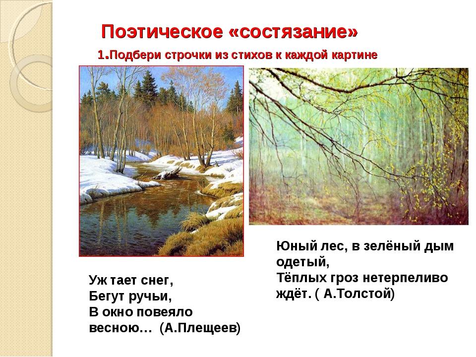 Поэтическое «состязание» 1.Подбери строчки из стихов к каждой картине Уж тае...