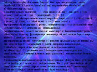Айыру белгілерінебос орын, барлық басқару символдары, тыныс белгілері, ENTE