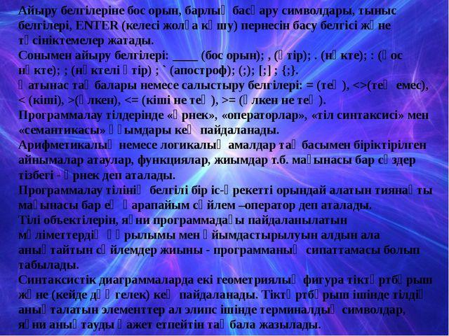 Айыру белгілерінебос орын, барлық басқару символдары, тыныс белгілері, ENTE...