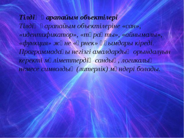 Тілдің қарапайым объектілері Тілдің қарапайым объектілеріне «сан», «идентифи...