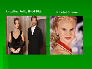 Angelina Jolie, Bred Pitt. Nicole Kidman