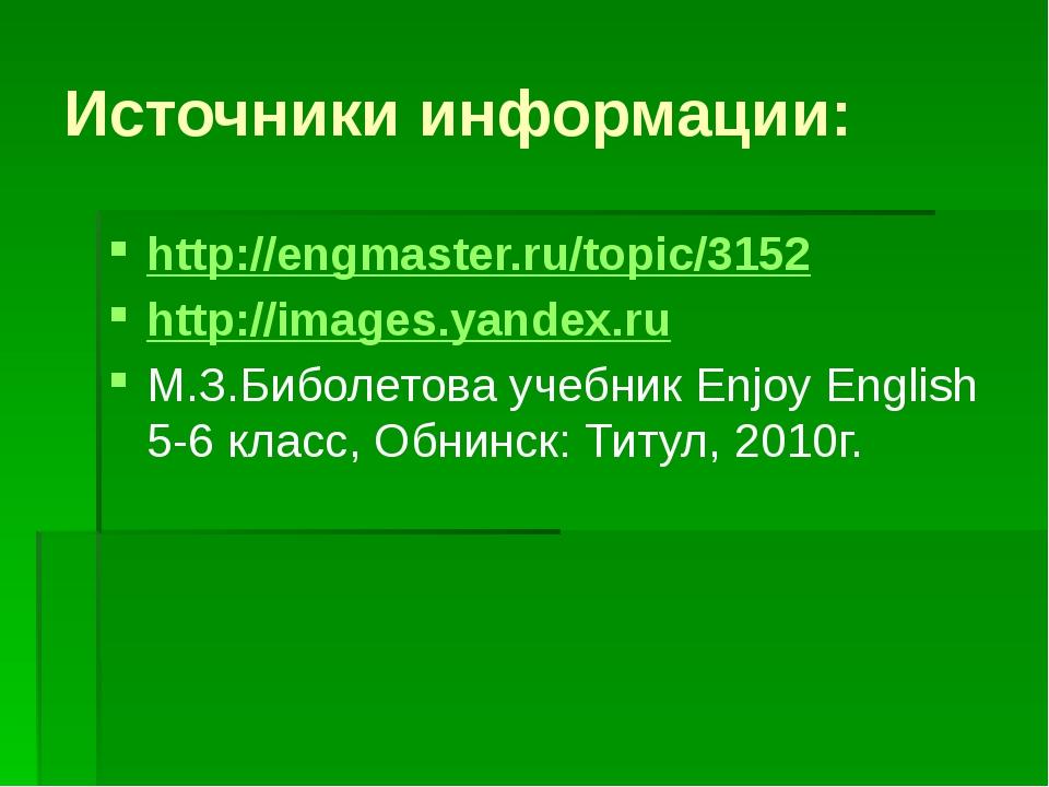 Источники информации: http://engmaster.ru/topic/3152 http://images.yandex.ru...