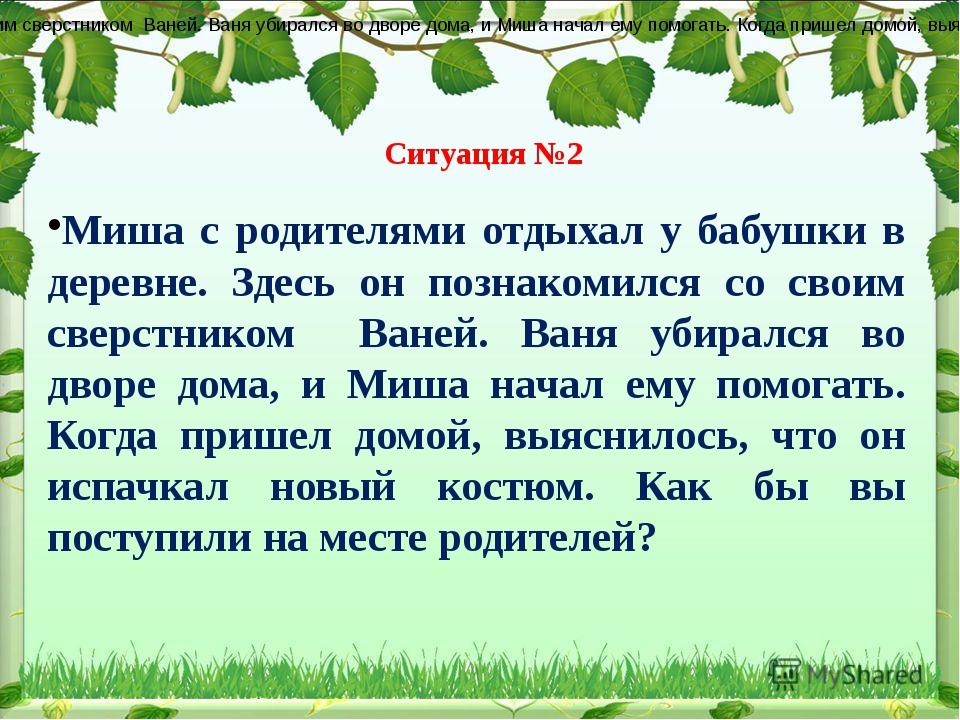 Ситуация №2 Миша с родителями отдыхал у бабушки в деревне. Здесь он познаком...