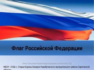 Флаг Российской Федерации Автор Трегулова Альфия Абдулкадировна, воспитатель