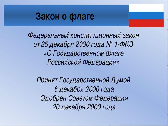 Закон о флаге Федеральный конституционный закон от 25 декабря 2000 года № 1-Ф...