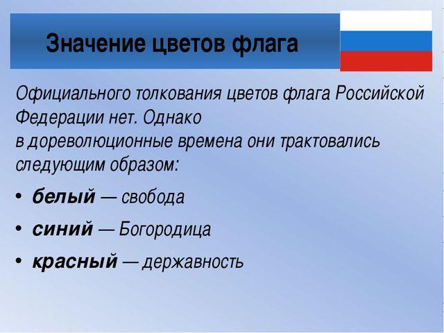 Значение цветов флага Официального толкования цветов флага Российской Федерац...