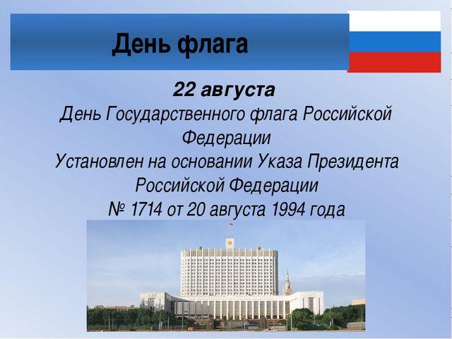 День флага 22 августа День Государственного флага Российской Федерации Устано...