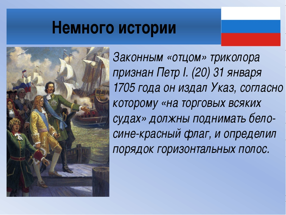 Законным «отцом» триколора признан Петр I. (20) 31 января 1705 года он издал...