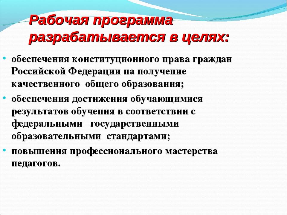 Рабочая программа разрабатывается в целях: обеспечения конституционного права...