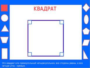 КВАДРАТ Это квадрат или прямоугольный четырехугольник, все стороны равны, а в