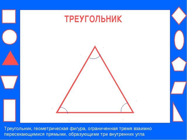 ТРЕУГОЛЬНИК Треугольник, геометрическая фигура, ограниченная тремя взаимно пе...