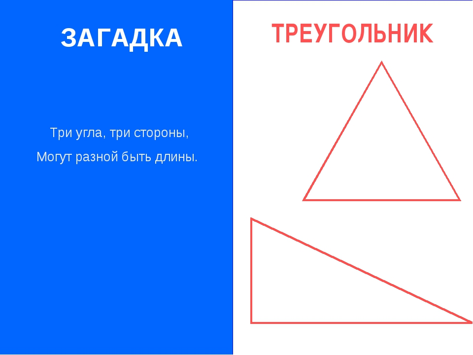 ЗАГАДКА Три угла, три стороны, Могут разной быть длины.