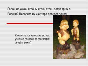 Герои из какой страны стали столь популярны в России? Назовите их и автора пр