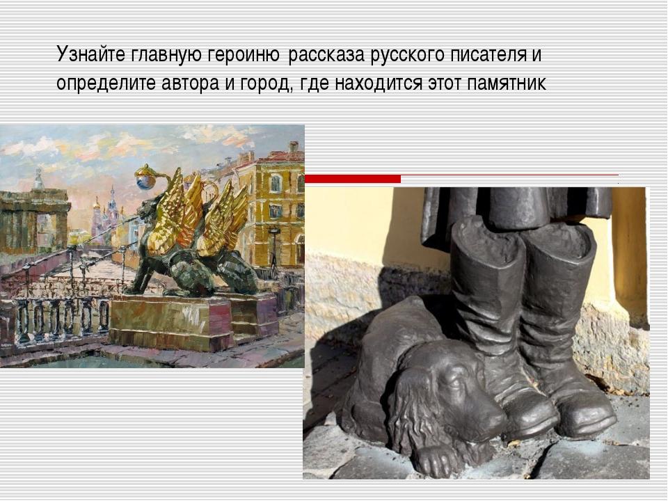 Узнайте главную героиню рассказа русского писателя и определите автора и горо...