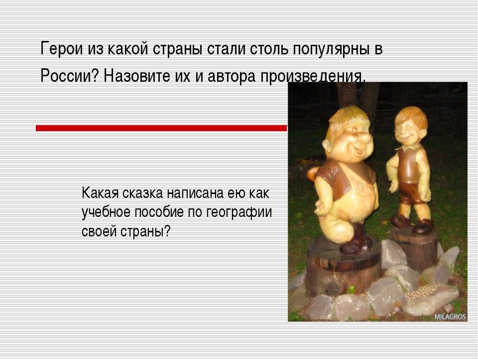 Герои из какой страны стали столь популярны в России? Назовите их и автора пр...