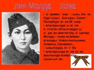 Қаһарман қазақ қызы, Кеңес Одағының Батыры .Санкт-Петербург және Мәскеу қалал