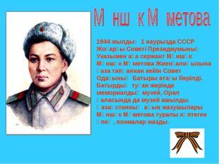 1944 жылдың 1 наурызда СССР Жоғарғы Советі Президиумының Указымен аға сержант