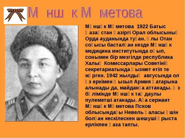 Мәншүк Мәметова 1922 Батыс Қазақстан қазіргі Орал облысының Орда ауданында ту...