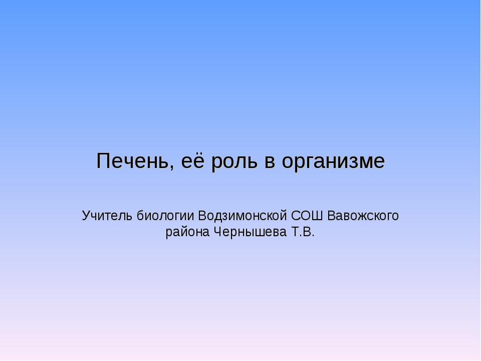 Печень, её роль в организме Учитель биологии Водзимонской СОШ Вавожского рай...