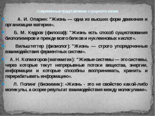 """А. И. Опарин:""""Жизнь — одна из высших форм движения и организации материи«."""