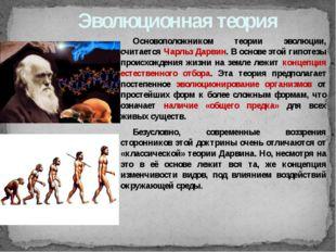 Основоположником теории эволюции, считается Чарльз Дарвин. В основе этой гипо