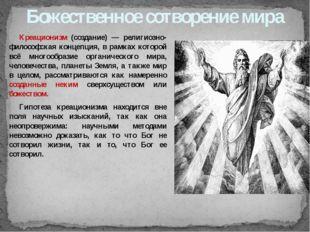 Креационизм (создание) — религиозно-философская концепция, в рамках которой в