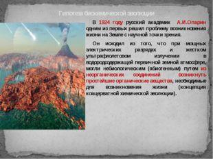 В 1924 году русский академик А.И.Опарин одним из первых решил проблему возник