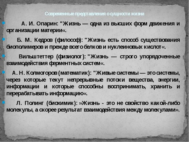 """А. И. Опарин:""""Жизнь — одна из высших форм движения и организации материи«...."""