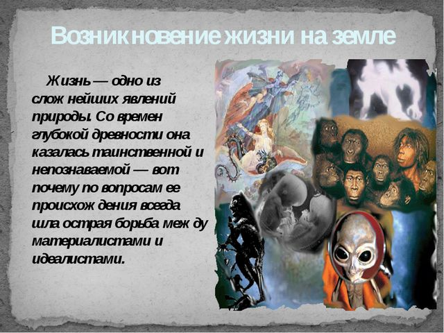 Жизнь — одно из сложнейших явлений природы. Со времен глубокой древности она...