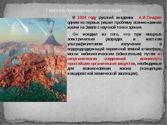 В 1924 году русский академик А.И.Опарин одним из первых решил проблему возник...