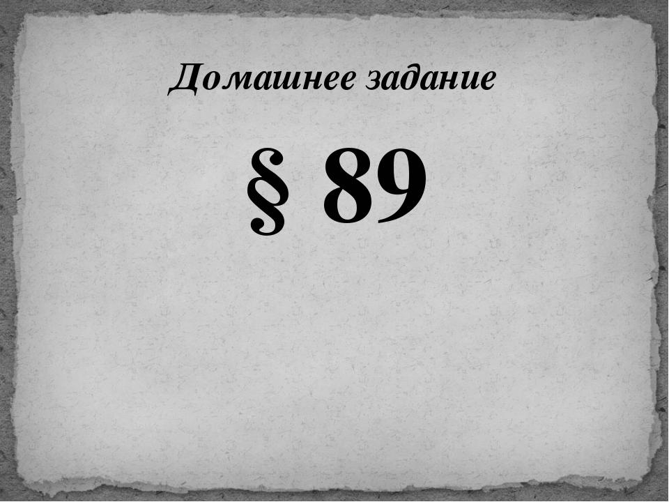 § 89 Домашнее задание