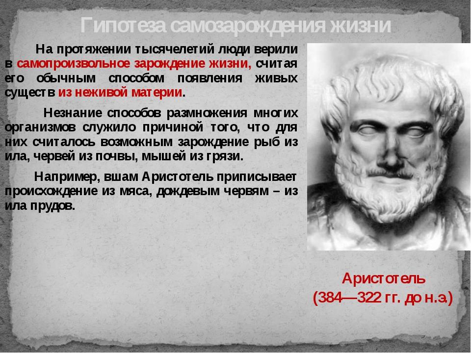 На протяжении тысячелетий люди верили в самопроизвольное зарождение жизни, с...