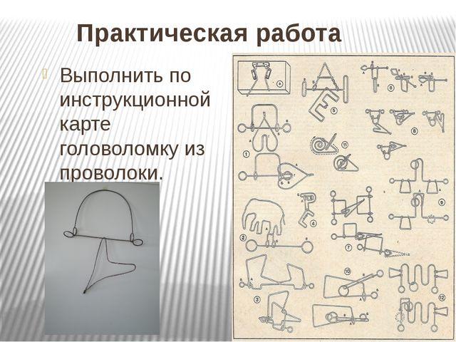 Практическая работа Выполнить по инструкционной карте головоломку из проволоки.