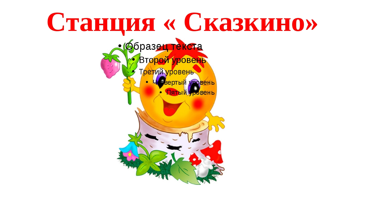 Станция « Сказкино»