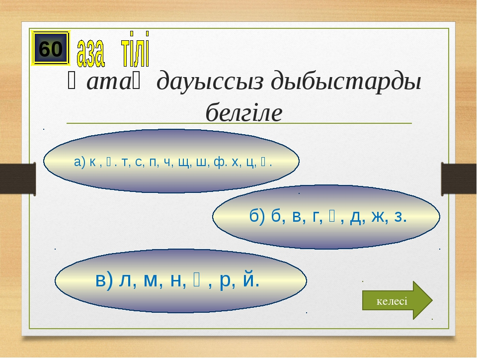Қатаң дауыссыз дыбыстарды белгіле в) л, м, н, ң, р, й. б) б, в, г, ғ, д, ж, з...