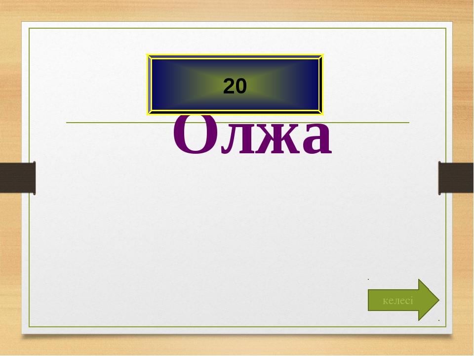 Олжа келесі 20