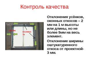 Контроль качества Отклонения усёнков, оконных откосов – 2 мм на 1 м высоты ил