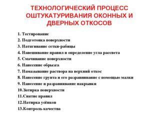 ТЕХНОЛОГИЧЕСКИЙ ПРОЦЕСС ОШТУКАТУРИВАНИЯ ОКОННЫХ И ДВЕРНЫХ ОТКОСОВ 1. Тестиров