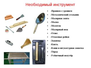 Необходимый инструмент -Правило с уровнем -Металлический угольник -Малярная л