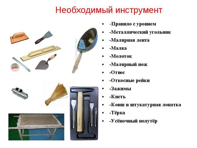 Необходимый инструмент -Правило с уровнем -Металлический угольник -Малярная л...